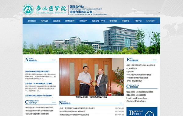 山东第一医科大学国际合作处