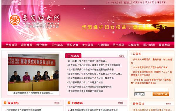 山东省kok体育官网app市妇女联合会