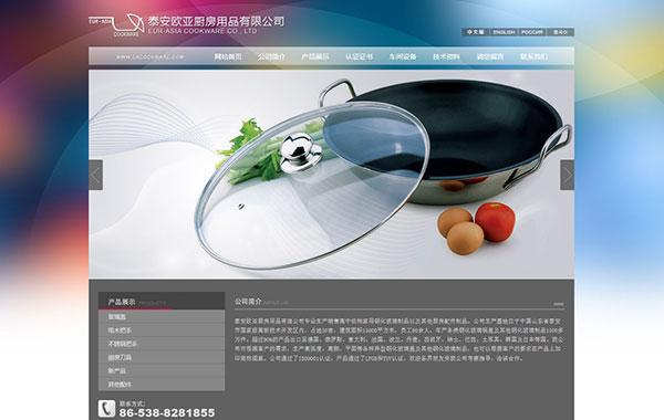 kok体育官网app欧亚厨房用品有限公司
