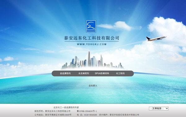 kok体育官网app远东化工科技有限公司