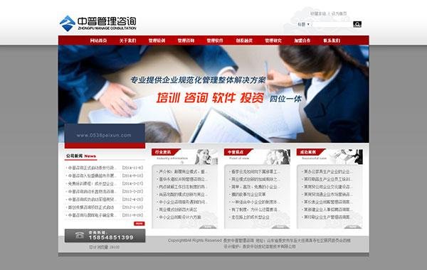 kok体育官网app中普企业管理咨询有限公司