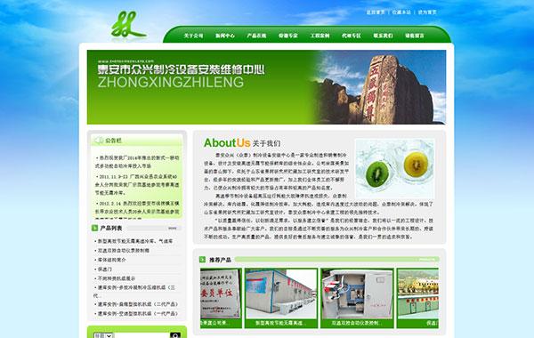 kok体育官网app市众兴制冷设备安装维修中心