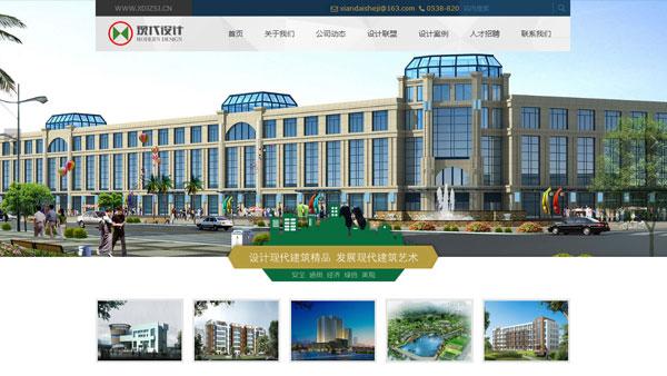 kok体育官网app市现代建筑设计有限公司