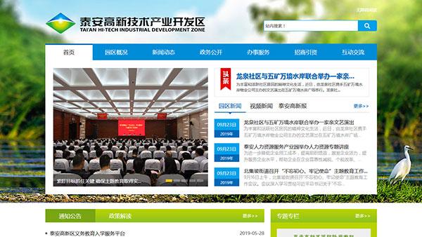 kok体育官网app高新技术产业开发区