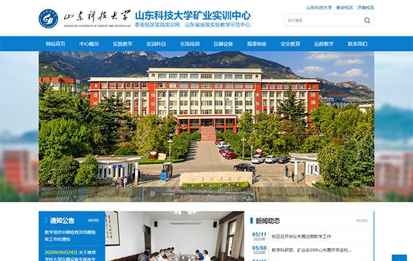 山东科技大学矿业实训中心