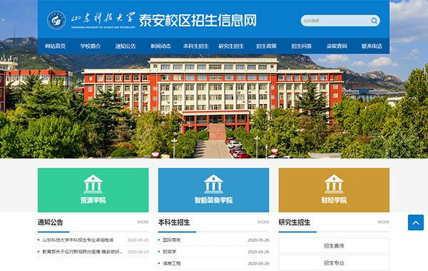 山东科技大学kok体育官网app校区招生信息网